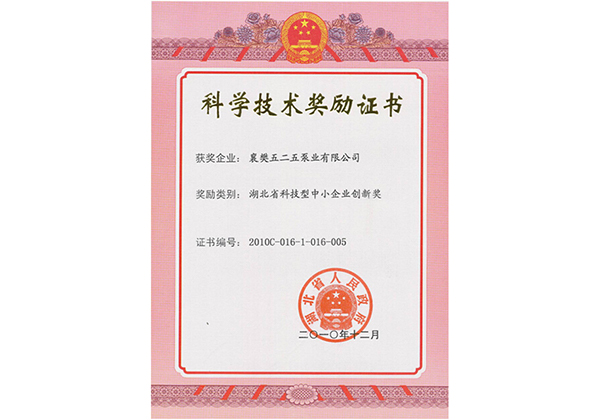 Hubei Province Science and Technology SME Innovation Award