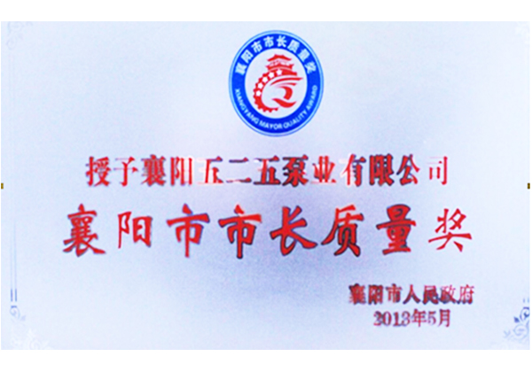 Fuyang Mayor Quality Award